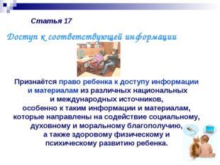 Статья 17 Признаётся право ребенка к доступу информации и материалам из разли