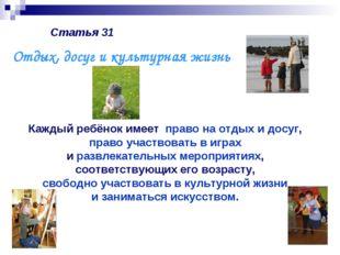 Статья 31 Каждый ребёнок имеет право на отдых и досуг, право участвовать в иг