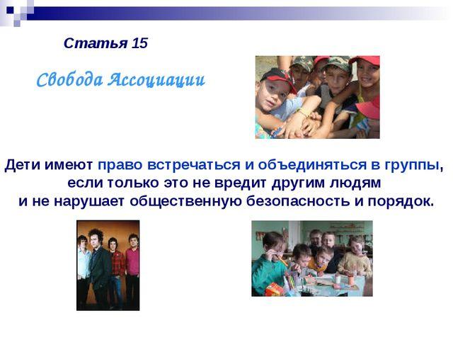 Статья 15 Дети имеют право встречаться и объединяться в группы, если только э...