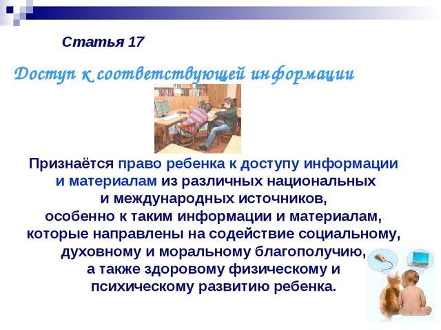 Статья 17 Признаётся право ребенка к доступу информации и материалам из разли...