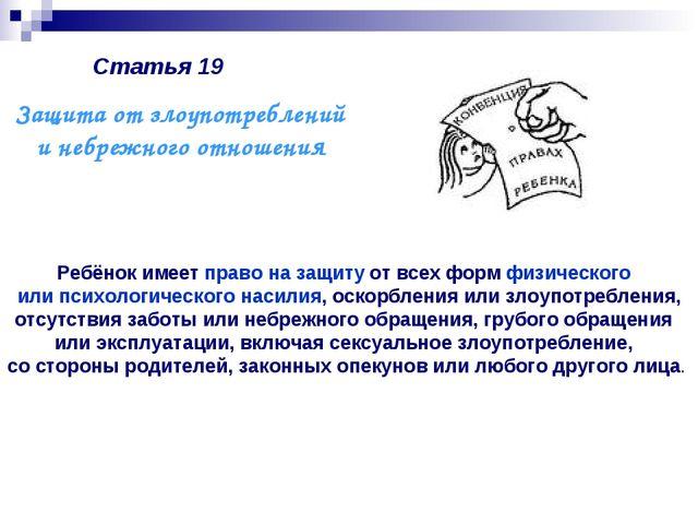 Статья 19 Ребёнок имеет право на защиту от всех форм физического или психолог...
