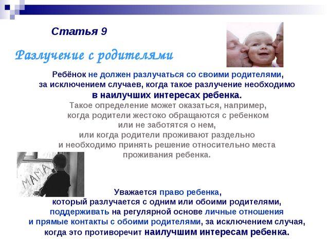 Статья 9 Ребёнок не должен разлучаться со своими родителями, за исключением с...