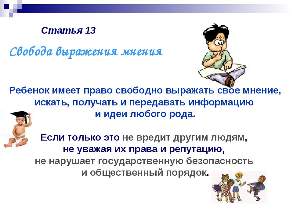 Статья 13 Ребенок имеет право свободно выражать свое мнение, искать, получать...