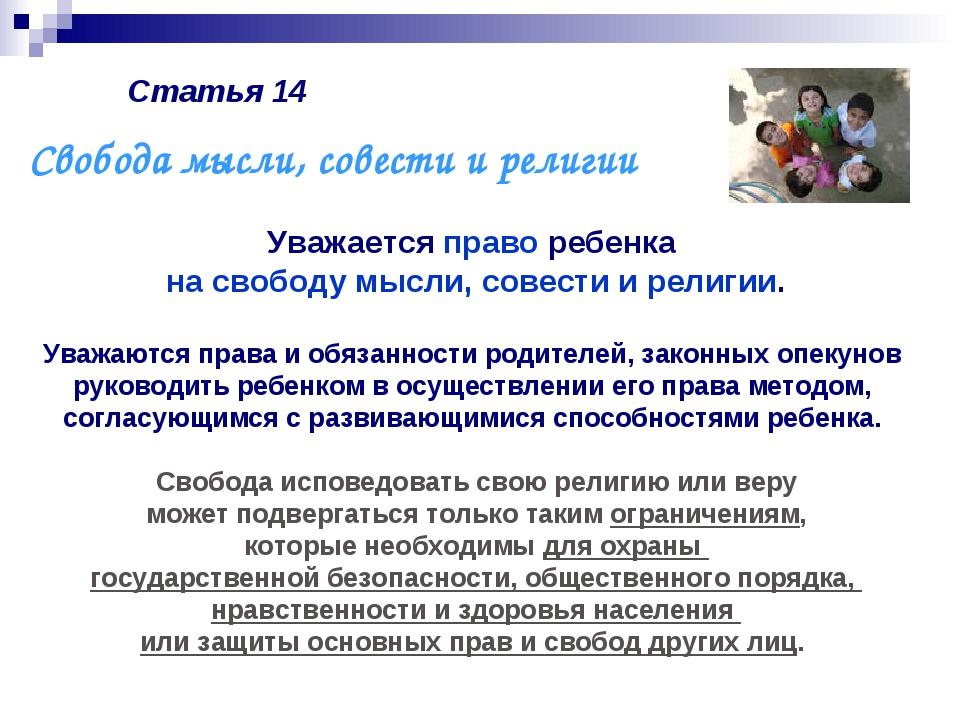 Статья 14 Уважается право ребенка на свободу мысли, совести и религии. Уважаю...