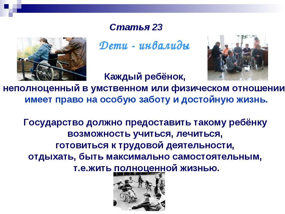 Статья 23 Каждый ребёнок, неполноценный в умственном или физическом отношении...
