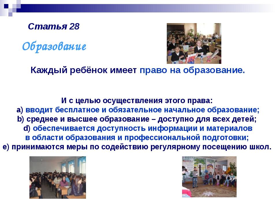 Статья 28 Каждый ребёнок имеет право на образование. И с целью осуществления...