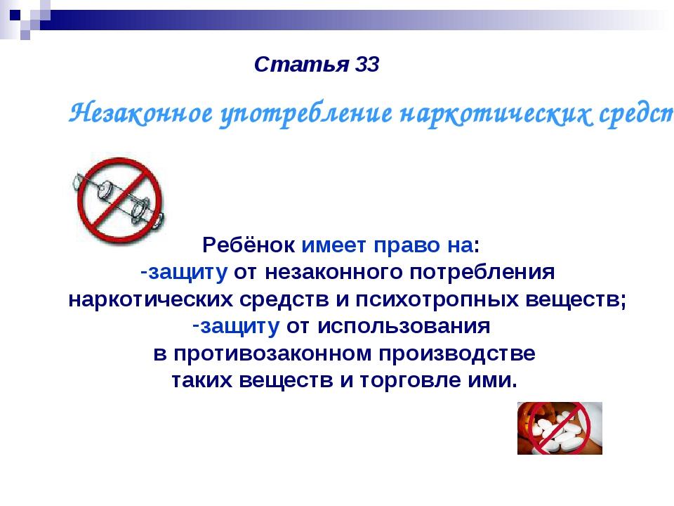Статья 33 Ребёнок имеет право на: защиту от незаконного потребления наркотиче...