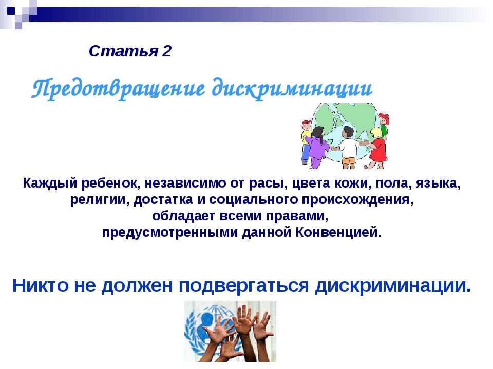 Статья 2 Каждый ребенок, независимо от расы, цвета кожи, пола, языка, религии...
