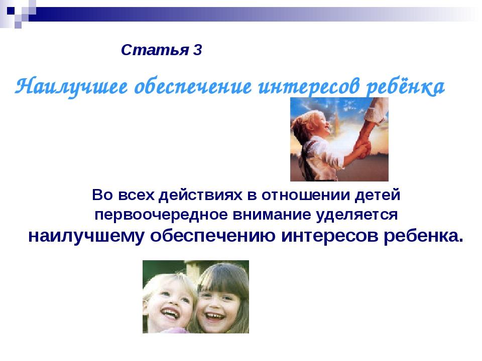 Статья 3 Во всех действиях в отношении детей первоочередное внимание уделяетс...