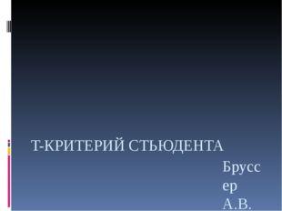 T-КРИТЕРИЙ СТЬЮДЕНТА Бруссер А.В.