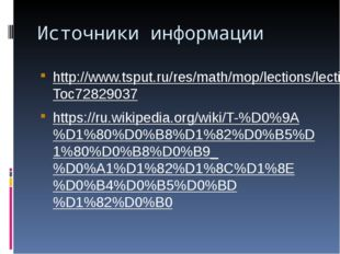 Источники информации http://www.tsput.ru/res/math/mop/lections/lection_6.htm#