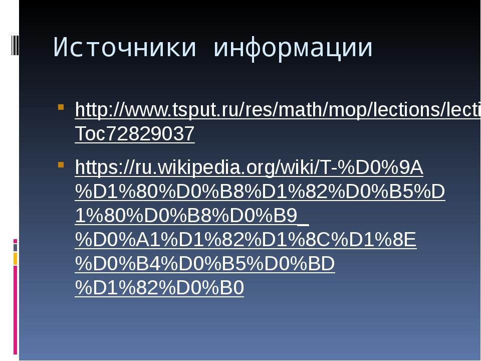 Источники информации http://www.tsput.ru/res/math/mop/lections/lection_6.htm#...