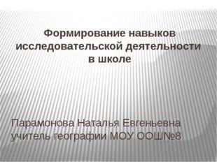 Парамонова Наталья Евгеньевна учитель географии МОУ ООШ№8 Формирование навыко