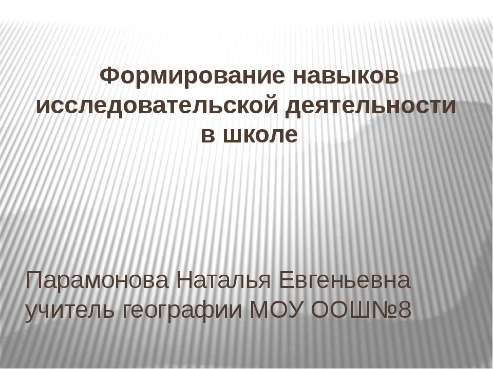 Парамонова Наталья Евгеньевна учитель географии МОУ ООШ№8 Формирование навыко...