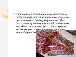 В настоящее время вышитые полотенца подзоры нарядные традиционные костюмы пр
