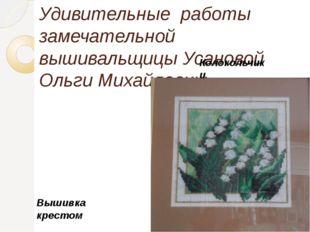 Удивительные работы замечательной вышивальщицы Усановой Ольги Михайловны Коло
