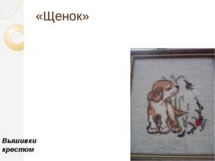 «Щенок» Вышивки крестом