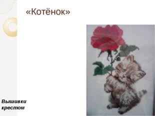 «Котёнок» Вышивки крестом