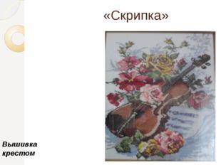 «Скрипка» Вышивка крестом
