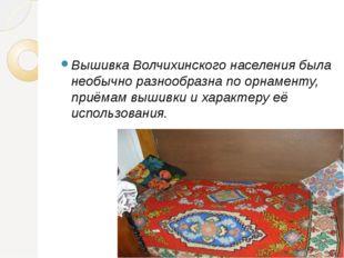 Вышивка Волчихинского населения была необычно разнообразна по орнаменту, при
