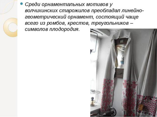 Среди орнаментальных мотивов у волчихинских старожилов преобладал линейно-ге...