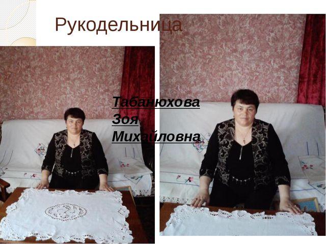 Рукодельница Табанюхова Зоя Михайловна