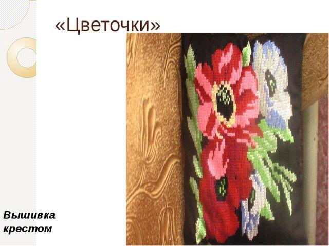 «Цветочки» Вышивка крестом