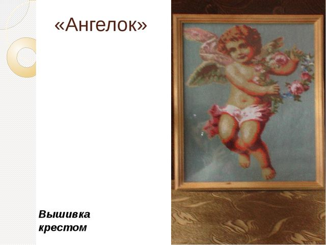 «Ангелок» Вышивка крестом