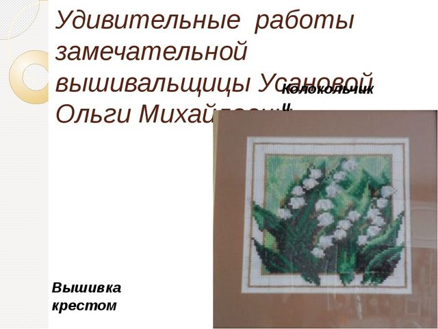 Удивительные работы замечательной вышивальщицы Усановой Ольги Михайловны Коло...