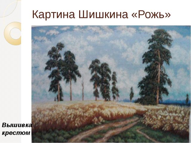 Картина Шишкина «Рожь» Вышивка крестом