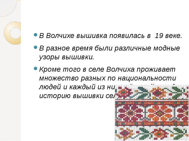 В Волчихе вышивка появилась в 19 веке. В разное время были различные модные...