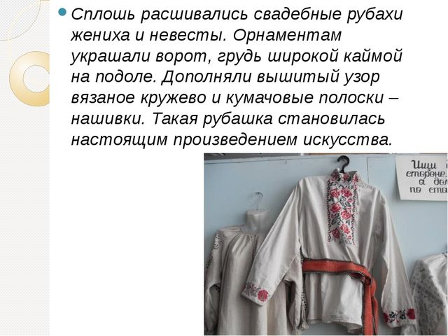 Сплошь расшивались свадебные рубахи жениха и невесты. Орнаментам украшали во...