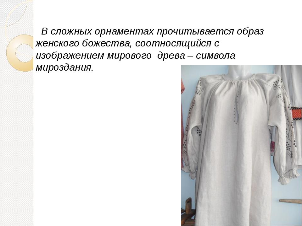В сложных орнаментах прочитывается образ женского божества, соотносящийся с...
