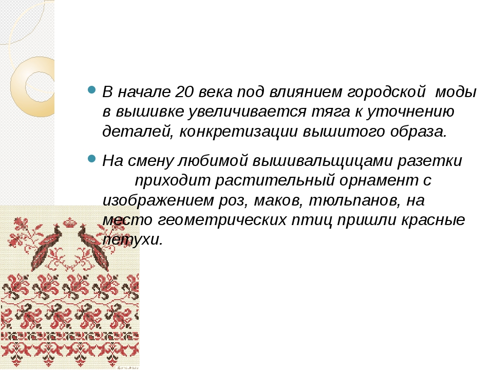 В начале 20 века под влиянием городской моды в вышивке увеличивается тяга к...