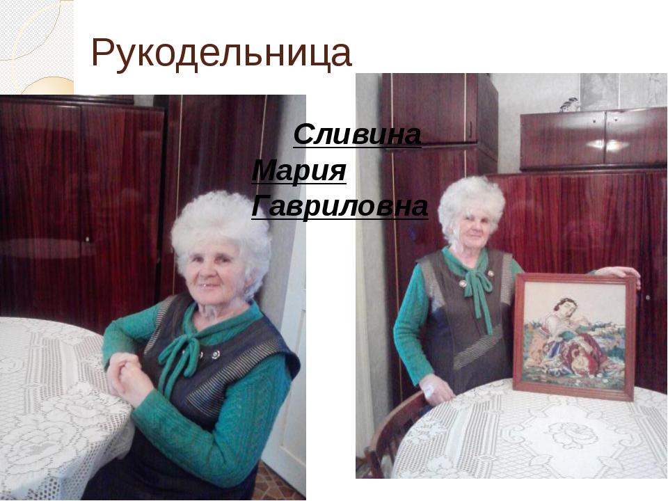 Рукодельница Сливина Мария Гавриловна