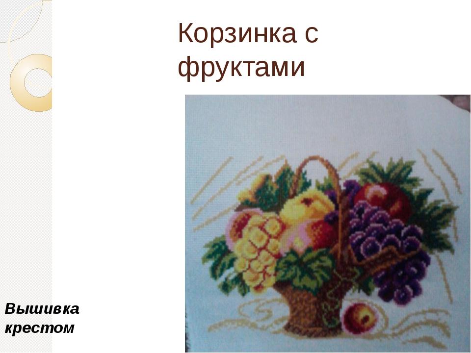 Корзинка с фруктами Вышивка крестом