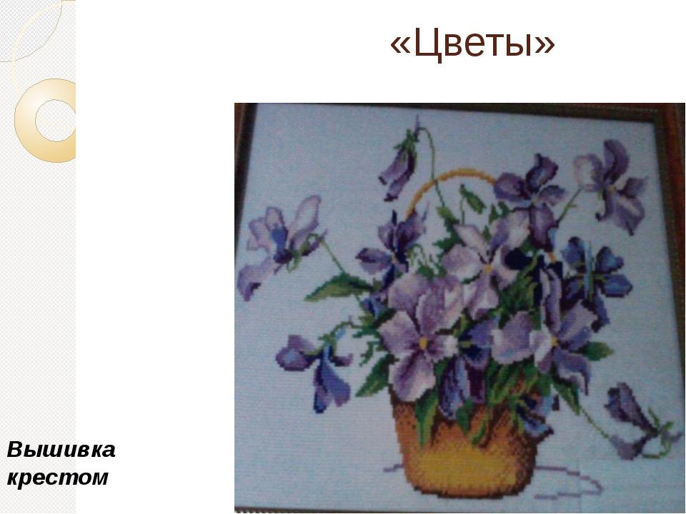 «Цветы» Вышивка крестом