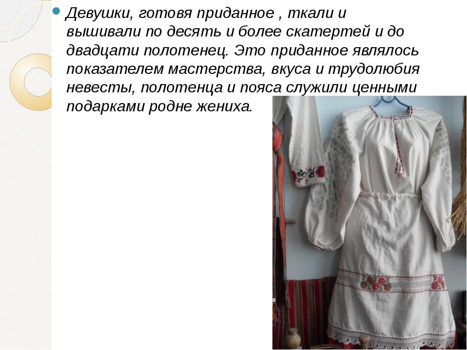 Девушки, готовя приданное , ткали и вышивали по десять и более скатертей и д...