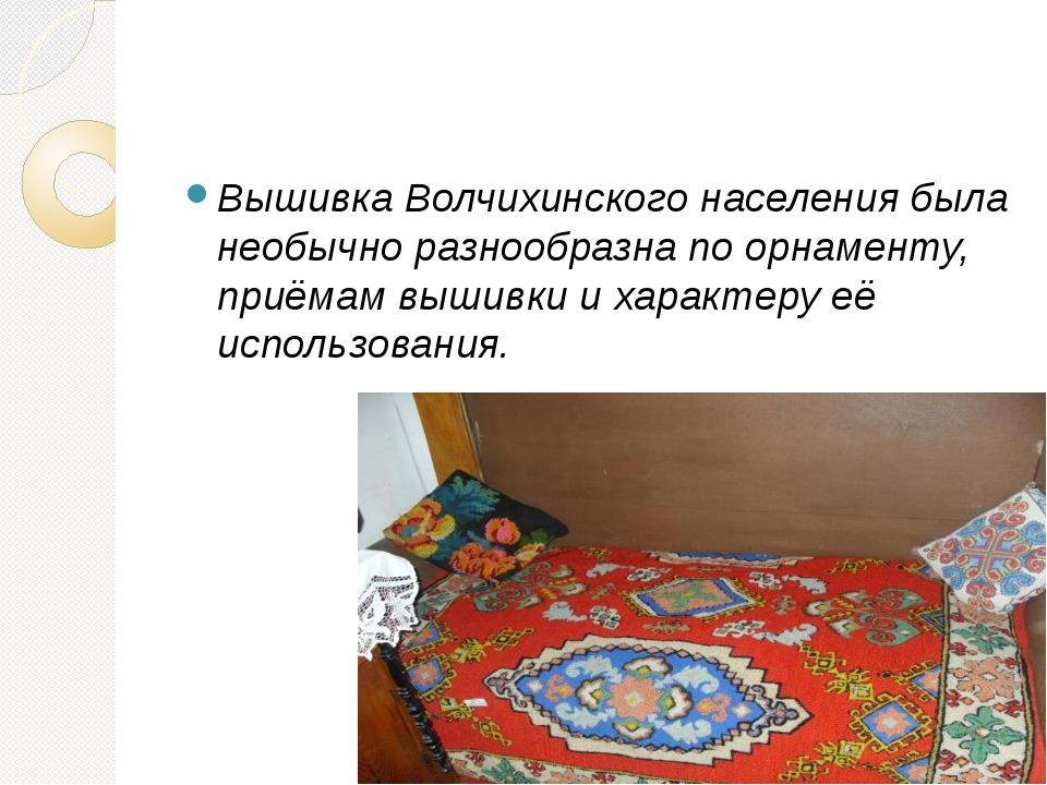 Вышивка Волчихинского населения была необычно разнообразна по орнаменту, при...