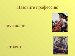 Назовите профессию музыкант столяр