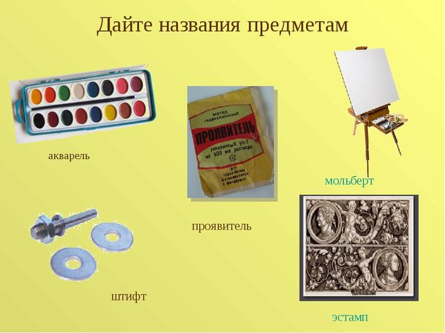 Дайте названия предметам мольберт эстамп акварель штифт проявитель