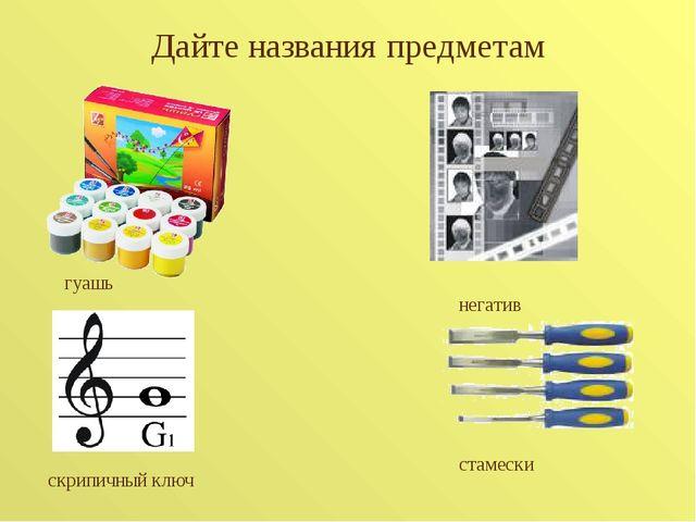 Дайте названия предметам гуашь скрипичный ключ негатив стамески