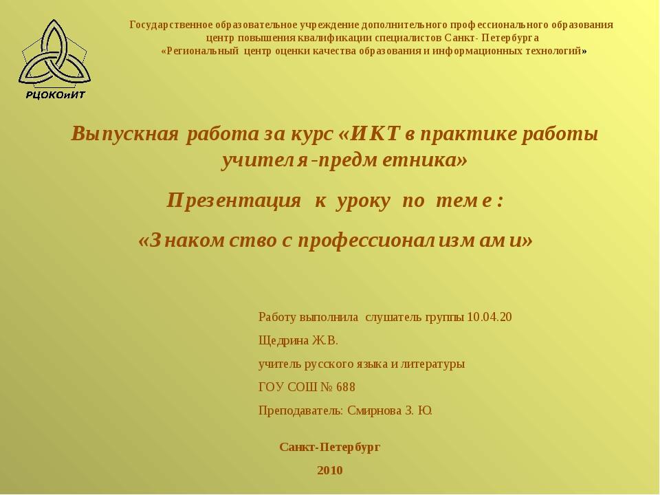 Выпускная работа за курс «ИКТ в практике работы учителя-предметника» Презент...