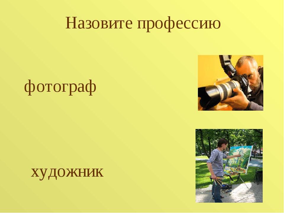 Назовите профессию фотограф художник