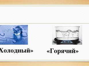 «Холодный» «Горячий»