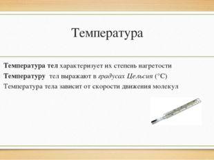 Температура Температура тел характеризует их степень нагретости Температуру т