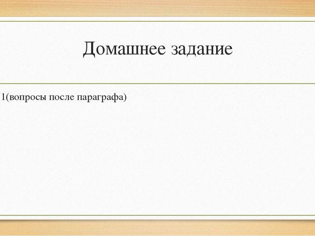 Домашнее задание §1(вопросы после параграфа)