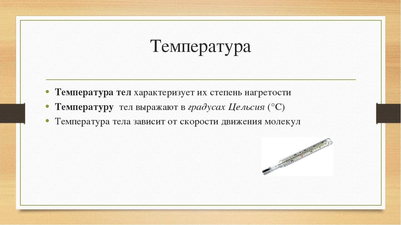Температура Температура тел характеризует их степень нагретости Температуру т...