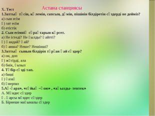 Астана станциясы Х. Тест 1.Заттың түсін, көлемін, сапсын, дәмін, пішінін білд