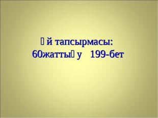 Үй тапсырмасы: 60жаттығу 199-бет
